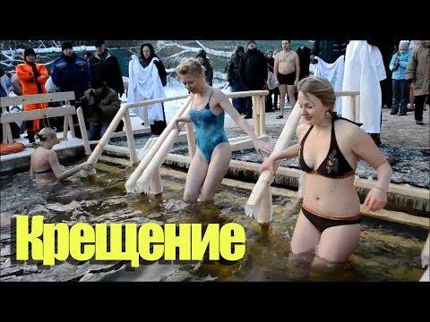 kreshenskie-kupaniya-v-prorubi-golie