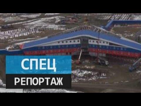 Ледовая цитадель. Специальный репортаж Дмитрия Кодаченко