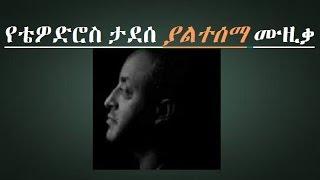 Tewodros Tadesse - Birdu Altesmamagnim (Ethiopian music)