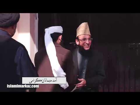 Aaamad-e-Mehmanaan-e-Girami | Khatm-e-Nabuwwat, Wahdat Conference 2019/1441