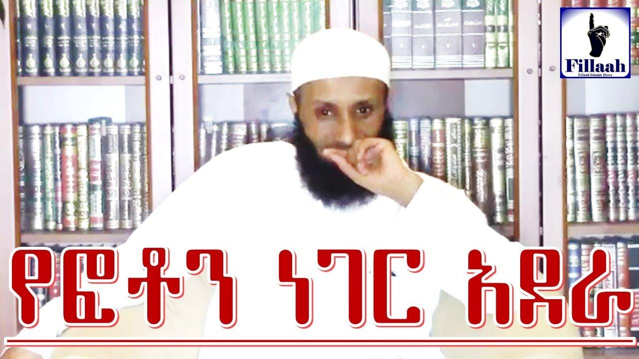 Adera! Adera! Ye Ustaz Abdulmejid Hussein Mele'kt