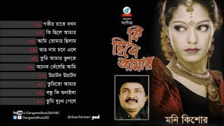 Moni Kishore - Ki Chile Amar - Full Audio Album | Sangeeta