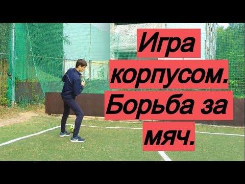 Как играть корпусом в борьбе за мяч и позицию | Eдиноборства в футболе (1 на 1)