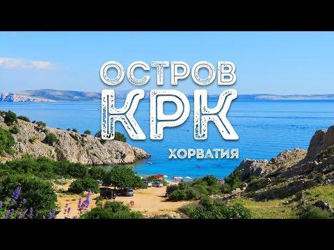Хорватия / Путешествуем по острову Крк