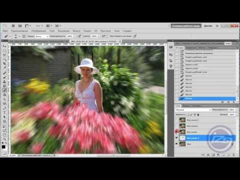 Как в фотошопе сделать картинку в движении
