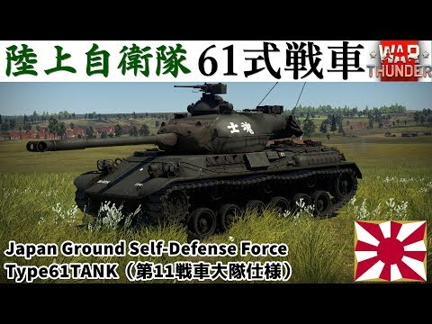 【WarThunder】陸上自衛隊61式戦車(第11戦車大隊仕様)【WT実況part12】Type61 thumbnail
