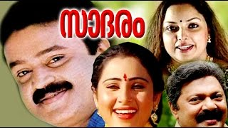 Saadaram 1995 Malayalam Full Movie | Suresh Gopi | Lalu Alex | Geetha | #Malayalam Cinema