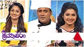 Liyathambara Sirasa TV | 25th March 2019