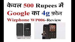 Google wizphone | Google 4g feature phone | Google 4g volte mobile | Google Wizphone wp006 India