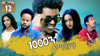 New Eritrean Series movie 2019 1080 part 12/ 1000ን ሰማንያን 12 ክፋል