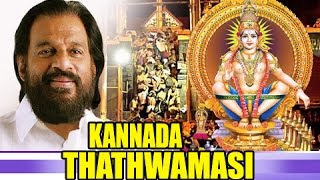 Thathwamasi Atmadarshan | History Of God Ayyappa In Kannada | Ayyappa Devotional Songs Kannada