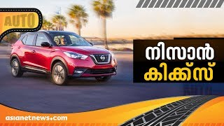 New Nissan Kicks   The Intelligent SUV Price in India , Mileage, Review   Smart Drive 30 DEC 2018