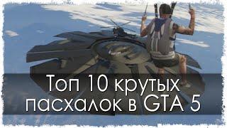 Топ 10 крутых пасхалок в GTA 5