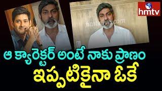 Jagapathi Babu Gives Clarity On Mahesh Babu Sarileru Neekevvaru Movie Issue   hmtv