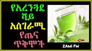 Health Benefits Of Green Tea የአረንጓዴ ሻይ አስገራሚ የጤና ጥቅሞች