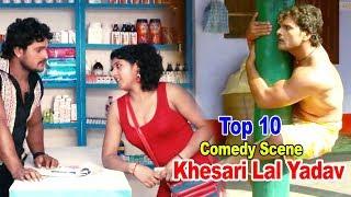 KHESARI LAL BEST TOP 10 COMEDY SCENE - एक बार जरूर देखे - COMEDY SCENE FROM BHOJPURI MOVIE 2019