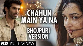 Chahun Main Ya Naa Bhojpuri Version Aashiqui 2 | Aditya Roy Kapoor. Shraddha Kapoor