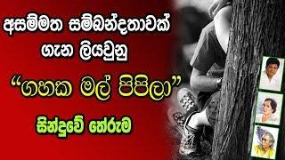 Gahaka Mal Pipila Sinhala Song meaning - Karunarathna Diyulgane