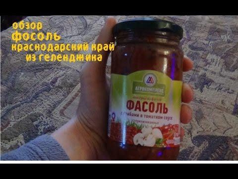 zorinas tv. обзор фасоль в томатном соусе из Геленджика