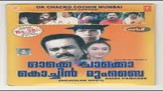 Anwar - OK Chacko Cochin Mumbai 2005: Full Malayalam Movie