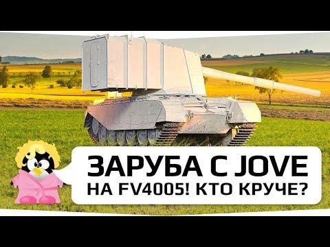 ЗАРУБА С JOVE НА FV4005. КТО КРУЧЕ?