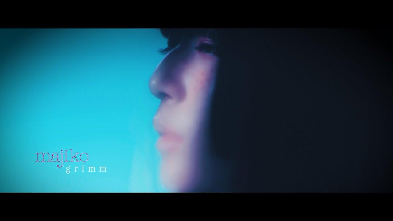 "majiko - ""グリム""のMVを公開 新譜EP「MAJIGEN」2020年3月4日発売予定 thm Music info Clip"