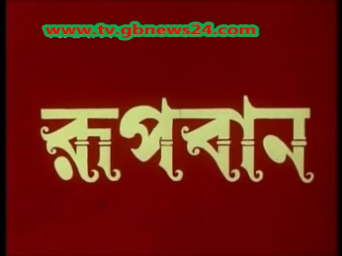 ROZINA BANGLA MOVIE RUPBAN  www.tv.gbnews24.com thumbnail