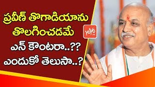 Praveen Togadia Removed From Vishwa Hindu Parishad | PM Narendra modi | BJP