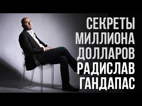 Радислав Гандапас - ключ к успеху в жизни [Вебинары]