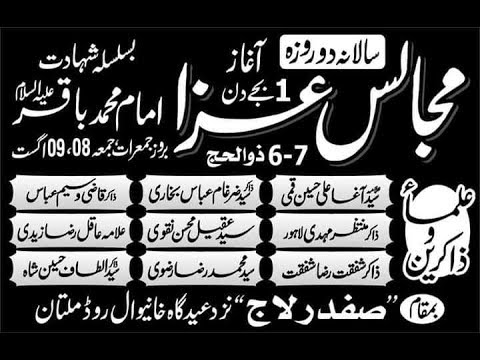 Live Majlis e Aza 7 Zilhaaj 2019 I Safdar Laaj Eid Gah Multan