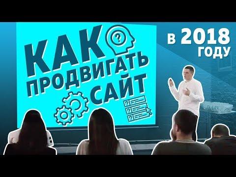 Продвижение сайтов 2018 в Google и Яндексе (раскрутка)