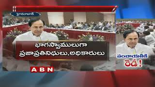 CM KCR meet with Collectors   Highlights