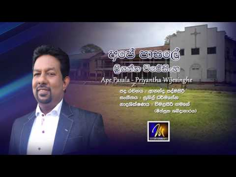 Ape Pasale - Priyantha Wijesinghe - MEntertainements