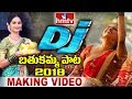 DJ Bathukamma Song 2018 | Bathukamma Song 2018 Making Video | hmtv
