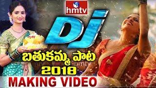 DJ Bathukamma Song 2018 | Bathukamma Song 2018 Making Video | hmtv