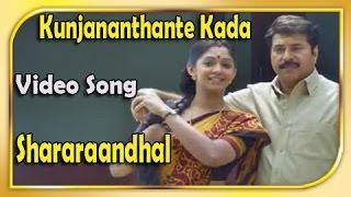Kunjananthante Kada - Malayalam Movie 2014 - Kunjananthante Kada Song - Shararaandhal - Official Video [HD]