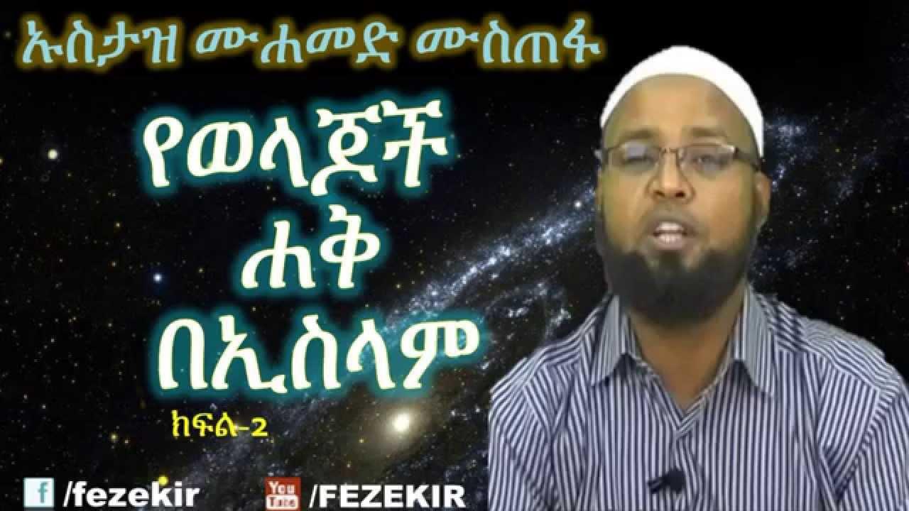 የወላጆች መብት በኢስላም | Ya Walajoch Mebet Be Islam- Ustaz Mohammed Mustafa
