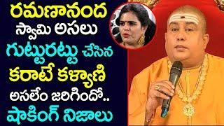 స్వామిజి అసలు గుట్టురట్టు చేసిన కళ్యాణి | Shocking Facts about Ramanananda Maharshi | Karate Kalyani
