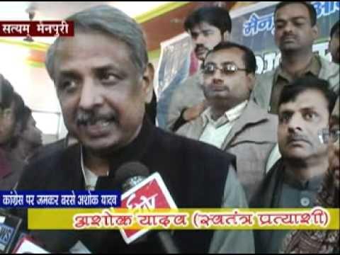 Ashok Yadav muslim Aarakshan per Bole Congress per Barse By Satyam News Mainpuri.mpg