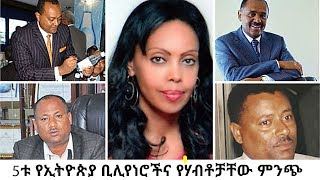 Top 5 Ethiopian Billionaires With Their Source Of Income