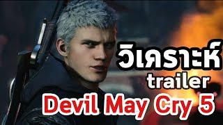 Devil May Cry 5 : วิเคราะห์ trailer + เนื้อเรื่อง