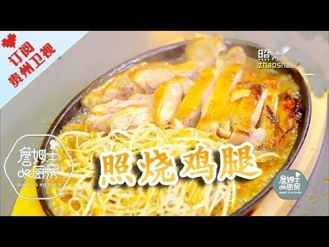 陸綜-詹姆士的廚房-20180622-照燒雞腿