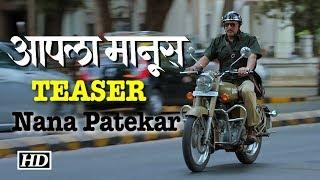 Aapla Manus TEASER | Nana Patekar | Ajay Devgn