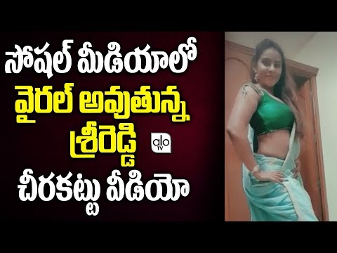 Sri Reddy Viral Video | Casting Couch | Sri Reddy | Tollywood Updates | Alo TV