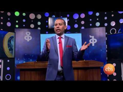 Enkokilish Quiz Show - እንቆቅልሽ: Season 6 - ምዕራፍ 6 - ክፍል 5