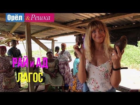 Орел и решка. Рай и Ад - Адский Лагос | Нигерия  (1080p HD)