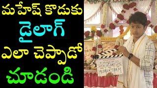 మహేష్ కొడుకు డైలాగ్ ఎలా చెప్పాడో చుడండి | Mahesh babu Son New Movie Opening | Cinema Politics
