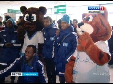 Вести-Хабаровск. Как сборная Сомали по Хабаровску гуляла