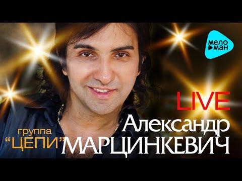 Александр Марцинкевич и группа Цепи -  Песни о любви (LIVE)