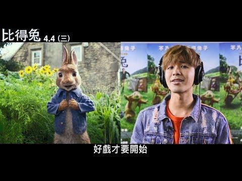 【比得兔】鼓鼓配音中文版